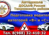 Автошкола ДОСААФ России приглашает на обучение водителей категории В и С