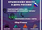 Автопробег из Темрюкского района в Крым стартует 11 июня