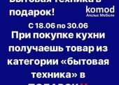 """Ателье Мебели """"Komod"""" дарит подарки при покупке кухни"""