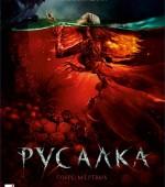 """х/ф  """"Русалка. Озеро мертвых """" в формате 2D  в кинотеатре """"Тамань"""" с 12 июля (16+)   жанр: ужасы, фэнтази"""