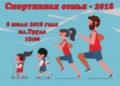 """Участие в конкурсе """"Спортивная семья"""" приглашают принять в День семьи, любви и верности"""