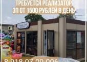 "В магазин пекарни ""ХлебБери"" в Кучугурах требуется реализатор"