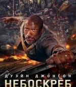 """х/ф  """"Небоскреб """" в формате 3D  в кинотеатре """"Тамань"""" с 12 июля (12+)  жанр: экшн-блокбастер"""