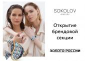 В Темрюке открылся новый салон ювелирной сети «Золото России»