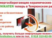Энергосберегающие керамические панели Nikaten теперь в Темрюкском районе