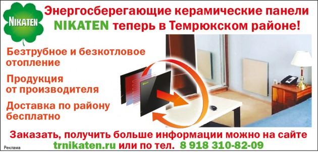 reklama_v_temruk.info_