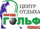 """Центр отдыха """"Мини-гольф плюс"""" в Темрюке"""