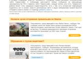 Администрация сайта сотрудничает с космическими агрессорами?