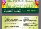 """Садовый мини маркет """"Зеленая миля"""" предлагает услуги"""