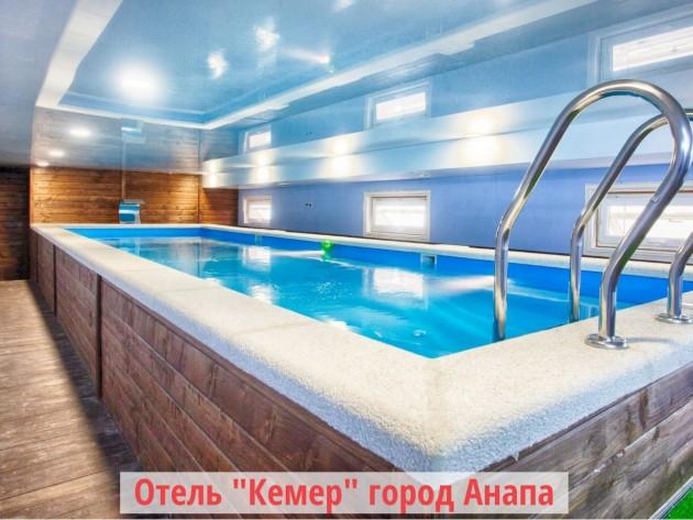Кемер3