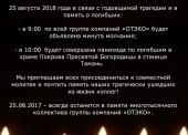 ТНГ и ОТЭКО Портсервис. Скорбим и помним 25.08.2018 - день трагедии в пос. Волна.