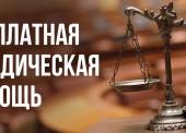 Бесплатную юридическую помощь смогут получить определённые граждане в Темрюке