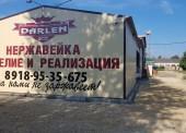 Изделия из нержавеющей стали предлагает Darlen
