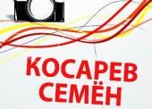 Фото услуги в Темрюке от Косаревых