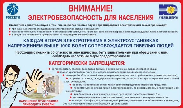 Pamyatka-Elektrobezopasnost-dlya-naseleniya-630x373.jpeg