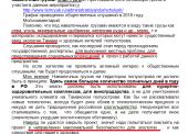 Информация про деятельность ОТЭКО Портсервис