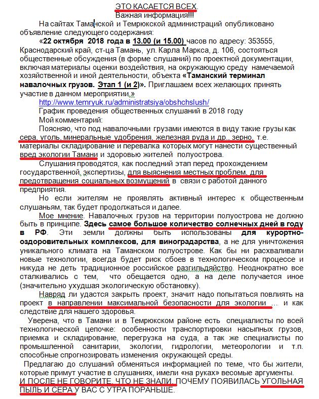 SLUShANIYa-OTEKO-2018-630x788.png