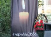 Глава Темрюкского района Федор Бабенков принял участие  в траурных мероприятиях в Керчи