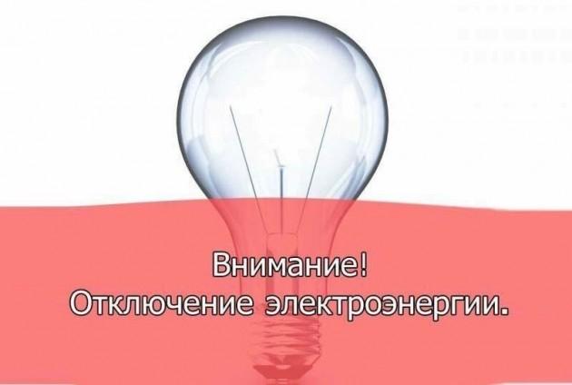 otklyucheniya-630x424.jpg
