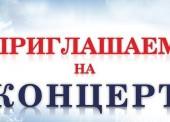 Полиция Темрюка приглашает всех на концерт 9 ноября