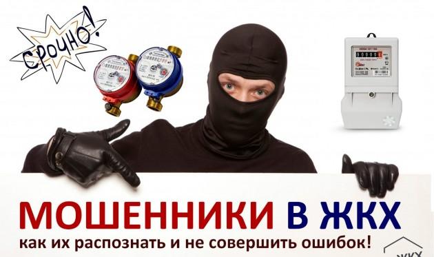moshenniki_v_zhkh-izhevsk-630x373.jpg