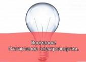 """Уважаемые жители Темрюкского района!Филиал ПАО """"Кубаньэнерго"""" Славянские электрические сети информирует о плановых отключениях электроэнергии на преиод с 12.11.2018 по 16.11.2018"""