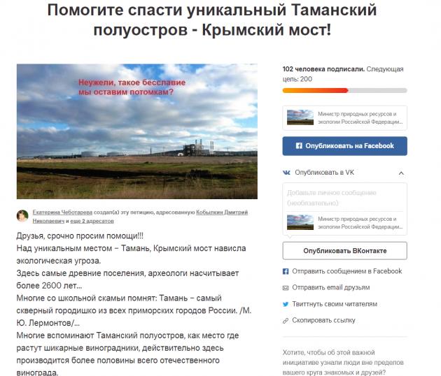 petitsiya-protiv-otkyitogo-sposoba-630x538.png