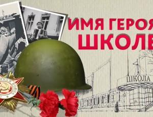 Школам Темрюкского района присвоили имена Героев Советского Союза