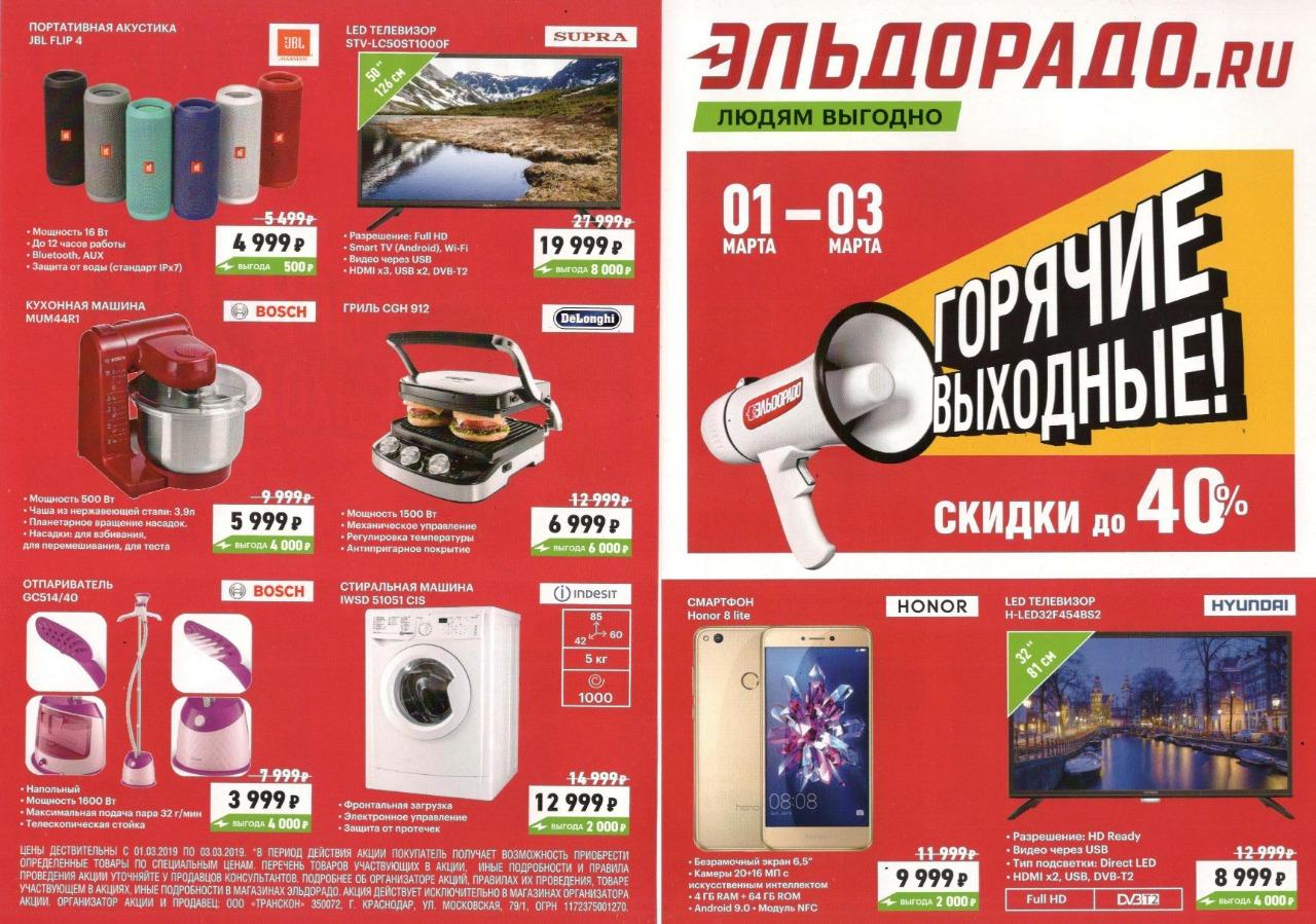 Эльдорадо Интернет Магазин Jbl