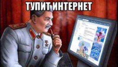 2019/02/stalin-vkontakte-v-internete_168088058_orig_.jpg