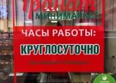 """Круглосуточный продуктовый магазин """"Гранат"""" в Темрюке (Правобережный)"""