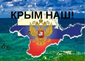 Сегодня 5-летие воссоединения отмечает Крым