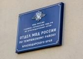 Профилактическая акции «Призывник» проходит в Темрюкском районе