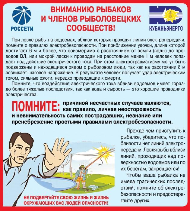Elektrobezopasnost_ryibaki-630x702.jpg