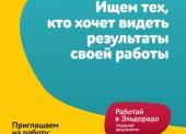 """Вакансии продавцов и кассиров открыты в темрюкском """"Эльдорадо"""""""