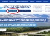 На сайте ГУП КК «Кубаньводкомплекс» заработал «Личный кабинет» для жителей Темрюкского района