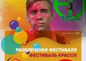 Фестиваль красок проведут на байк-фесте «Тамань – Полуостров Свободы»