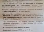 """АО """"НЭСК""""  """"Темрюкэнергосбыт"""": """"Задрав штаны, бежать...за интернетом"""""""