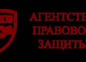 «Агентство правовой защиты «СОЮЗ»»
