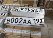 Темрючане скоро начнут получать на автомобили номера с кодом 193