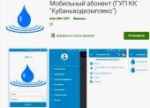 ГУП КК «Кубаньводкомплекс» запустило мобильное приложение