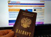 В интернет по паспорту: россиян могут обязать регистрироваться в Сети