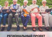 Проект «Старшее поколение» работает в Краснодарском крае