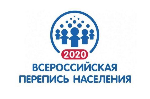 перепись 2020