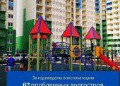 62 проблемных долгостроя ввели в эксплуатацию в Краснодарском крае