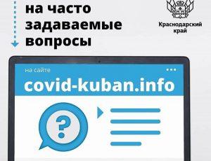 В Краснодарском крае заработал информационный портал по ситуации с коронавирусом