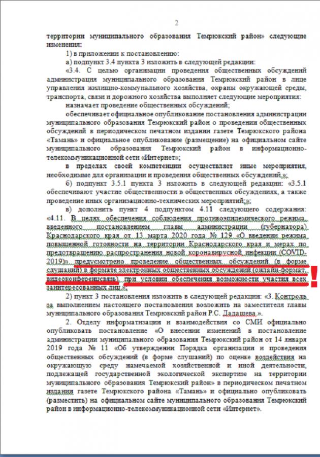 o-vnesenii-izmeneniy-ot-14-yanvarya-2019-goda-№-11-2-630x901.png
