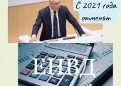 В 2021 году планируется отмена ЕНВД