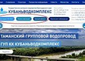 Уважаемый абонент РЭУ «Таманский групповой водопровод»!