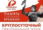 «Кубань 24» 9 мая запустит круглосуточный праздничный эфир «Память сильнее времени», посвященный Дню Победы